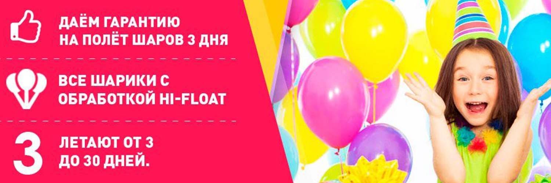 заказать воздушные шары в Харькове